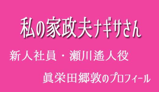 私の家政夫ナギサさんの新人社員【瀬川遙人】役は誰?眞栄田郷敦のプロフィールまとめ!