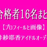 市井紗耶香アイドルオーディション 合格メンバー まとめ