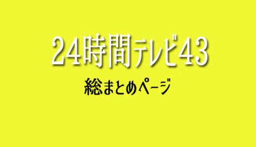 【24時間テレビ2020】募金ラン・ロケ地に衣装・総まとめ!