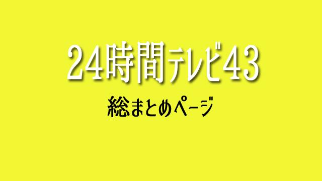 24時間TV 2020 まとめ