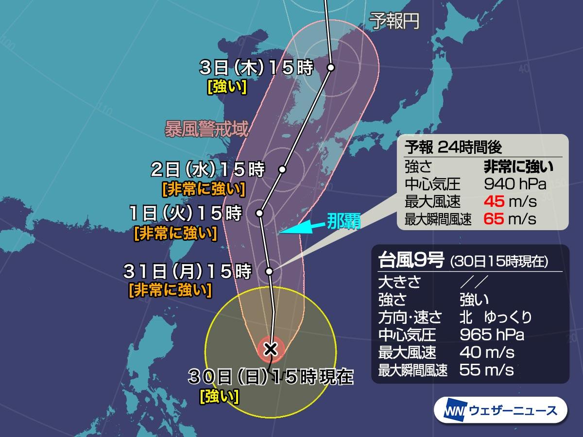 台風9号 2020 進路予想