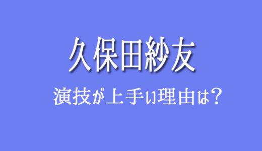 久保田紗友の演技が上手い!悪女枠から一転、辰川樹里役では感動枠で泣ける!【アンサングシンデレラ】