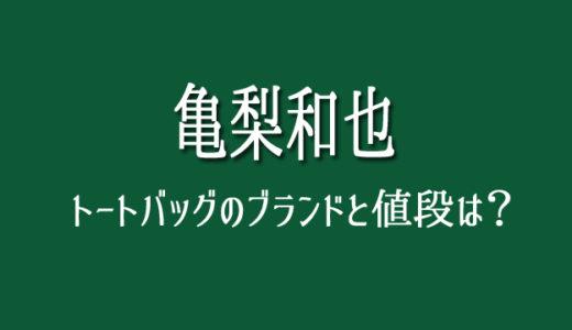 亀梨和也のトートバッグのブランドはグッチ×コムデギャルソンの限定品【文春砲】