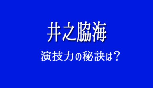 井之脇海の演技が上手い!芝居の経歴と学歴(中学・高校・大学)まとめ!