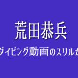 荒田恭兵 ハイダイビング 動画