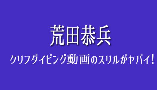 荒田恭兵のハイダイビング動画のスリルが半端ない!TwitterとYouTubeは必見!