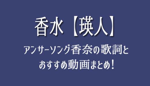 香水(瑛人)のアンサーソング!香奈の歌詞やおすすめ動画まとめ!