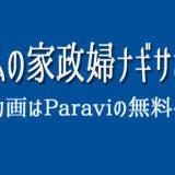 私の家政夫ナギサさん フル動画 Paravi