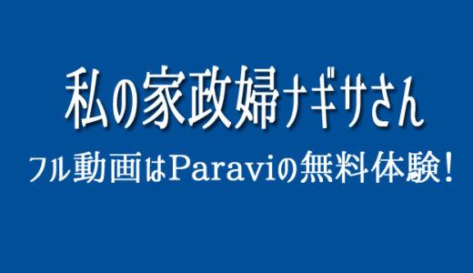 私の家政夫ナギサさんのフル動画配信はParaviの無料お試しで!