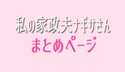 私の家政夫ナギサさんの衣装・動画・俳優・女優まとめ!