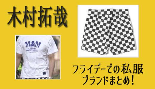 木村拓哉のM&MのTシャツとチェックパンツの私服のブランドは?【フライデー】