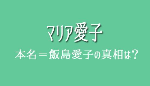 マリア愛子の本名は飯島愛子?中学高校・家族構成(兄弟)の情報まとめ!!