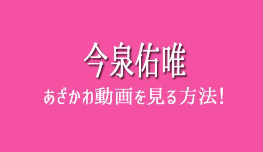今泉佑唯のあざかわ動画を無料で見る方法は?【真夏の少年/牟呂由真役&あざとくて何が悪いの?】