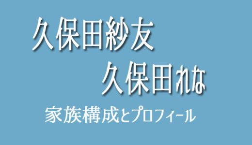 久保田紗友と久保田れな!札幌出身美人姉妹の家族構成とプロフィール!