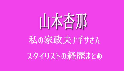 山本杏那(スタイリスト)の経歴!私の家政夫ナギサさんの衣装が可愛いと話題!
