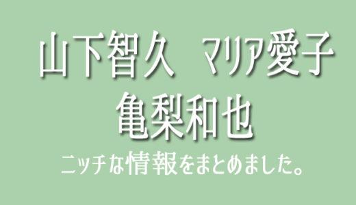 【山下智久×マリア愛子】文春砲まわりのニッチな情報まとめ!