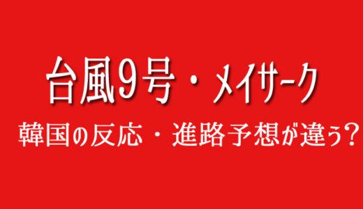 台風9号2020(メイサーク)韓国の反応!日本の進路予想との違いも!