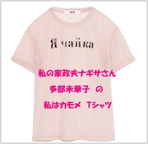 多部未華子 Tシャツ 私はカモメ 私の家政夫ナギサさん 5話