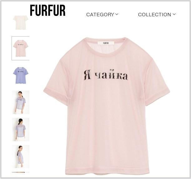 多部未華子 Tシャツ 私はカモメ 私の家政夫ナギサさん