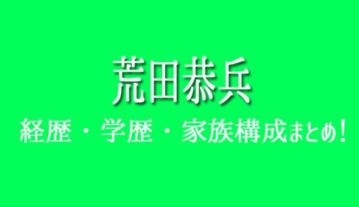 ハイダイバー荒田恭兵の経歴・学歴・家族構成!大学や高校での実績まとめ
