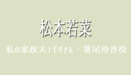 松本若菜の演技力は圧巻!私の家政夫ナギサさんの箸尾玲香役の演技が素敵!