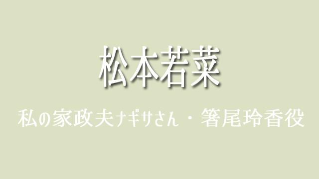 私の家政夫ナギサさん 松本若菜 箸尾玲香