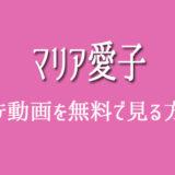 マリア愛子 恋ステ 動画 無料