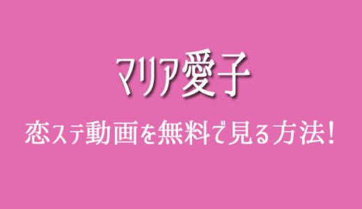 恋する♥週末ホームステイ7『マリア愛子』の出演動画を無料で見る方法!