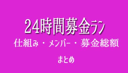 24時間募金ランの仕組みとメンバーは誰?高橋尚子の募金総額はいくらになる?