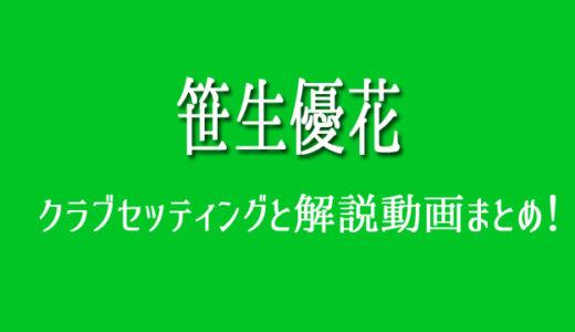 笹生優花のクラブセッティング!本人の解説&スイング動画まとめ!