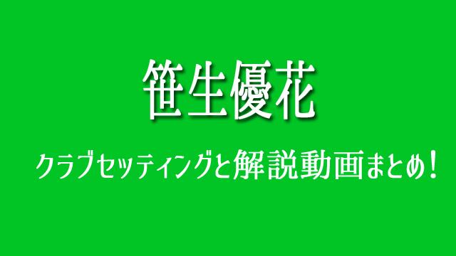 笹生優花 クラブセッティング