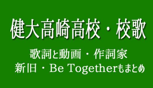 健大高崎高校の校歌の歌詞と動画!BeTogetherを作詞したのは誰?