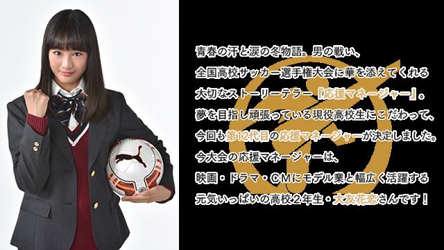 大友花恋 全国高等学校サッカー選手権大会 第12代目応援マネージャー