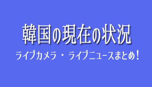 台風9号2020(メイサーク)韓国の現在の状況!ライブカメラまとめ!