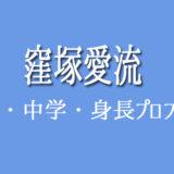窪塚愛流 高校