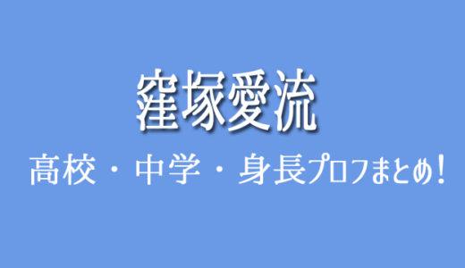 窪塚愛流の高校中学はどこ?事務所・身長・年齢プロフィールまとめ!