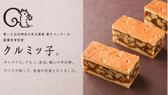 カネ恋 1話 くるみクッキー クルミっ子
