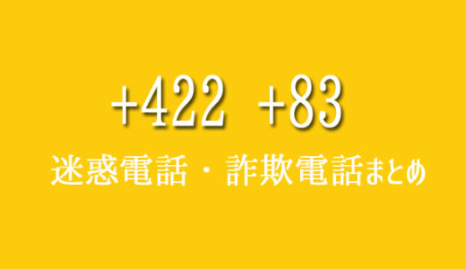 「+83」「+422」の着信は、国際電話?それとも迷惑電話?
