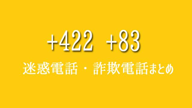 +422,+83-国際電話