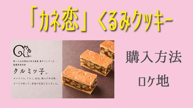 カネ恋 くるみクッキー クルミっ子
