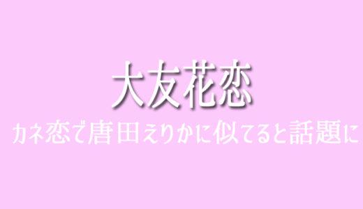 カネ恋の早乙女の秘書役は誰?大友花恋は唐田えりかに似てる?
