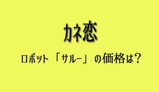 カネ恋のロボットの価格は?猿彦サルーの商品名はLOVOT(らぼっと)!
