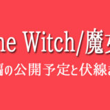 The-Witch魔女2 続編 公開いつ