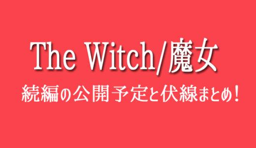 韓国映画「魔女」の続編第2部はいつ公開?ラストの姉や伏線まとめ!