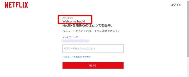 NETFLIXを無料で見る方法