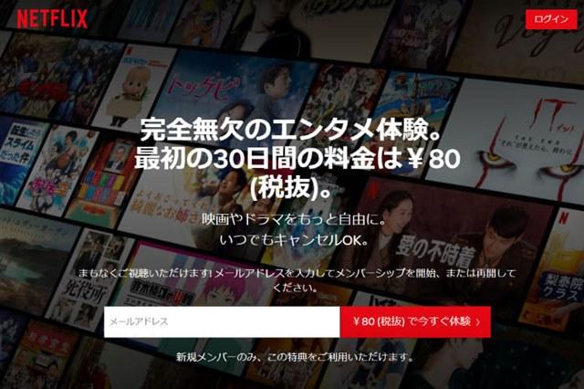 NETFLIX 80円