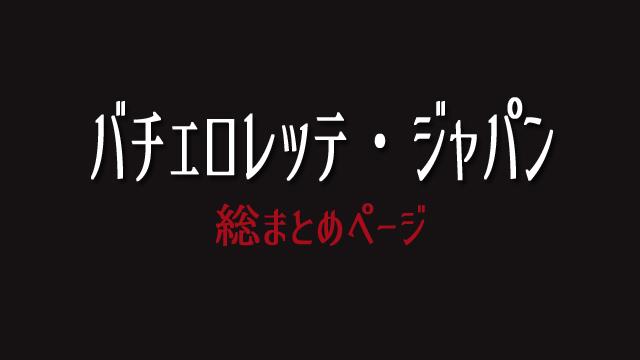 バチェロレッテ・ジャパン まとめ