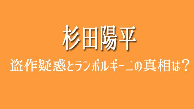 杉田陽平(杉ちゃん) 盗作 ランボルギーニ バチェロレッテ