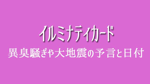 イルミナティカード 横浜 異臭騒ぎ 地震