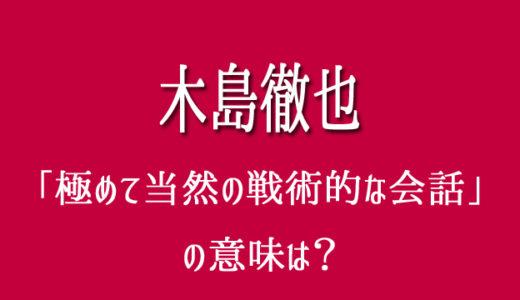 木島徹也の肘打ち理由「極めて当然の戦術的な会話」の意味は??